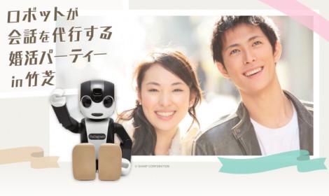 Bạn F.A, ấp úng khi gặp crush? Sao không nhờ robot làm mai giúp?