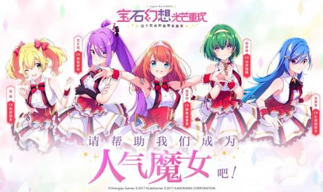 Manga Lapis Re:Lights - Những idol pháp thuật sẽ chia tay khán giả từ tháng 1!