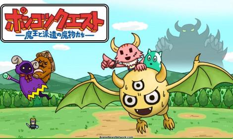 Anime Ponkotsu Quest Comedy ra mắt season mới trong năm nay