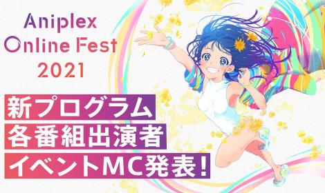 Lễ hội trực tuyến Aniplex 2021 sẽ quay trở lại vào tháng 7, chương trình và khách mời đặc biệt đã được công bố