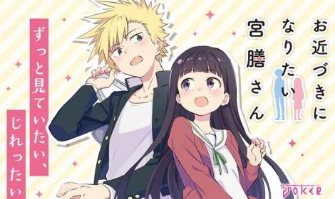Manga Ochikazuki ni Naritai Miyazen-san sẽ chia tay khán giả vào tháng 8!