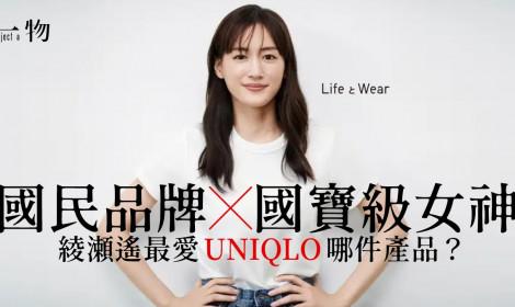 Nữ diễn viên Haruka Ayase đang được điều trị COVID-19 tại bệnh viện