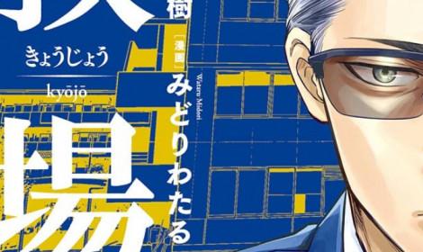 Bộ manga Kyoujou chuẩn bị bước vào arc cuối cùng