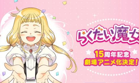 """Bộ sách dành cho thiếu nhi """"Rakudai Majo"""" xác nhận chuyển thể thành anime"""