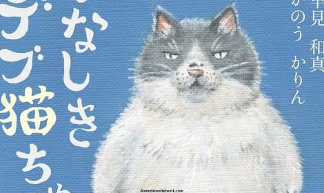 Hoàng thượng mập mạp hay u sầu - Kanashiki Debu Neko-chan