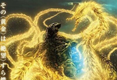 Godzilla: Hoshi wo Kuu Mono
