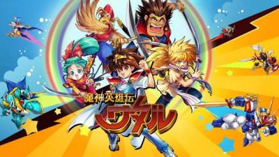 Mashin Hero Wataru